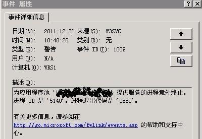 解决IIS进程退出代码是 '0x80' 的错误