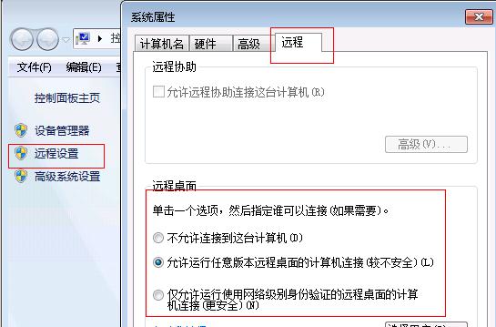 开启windows2008和2012系统的远程桌面功能
