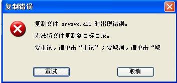 解决无法将文件复制到目标的方法