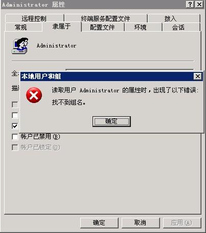 """解决""""读取用户XX的属性时,找不到组名""""的方法"""