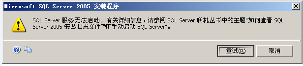 SQLServer2005安装提示服务无法启动的解决方法