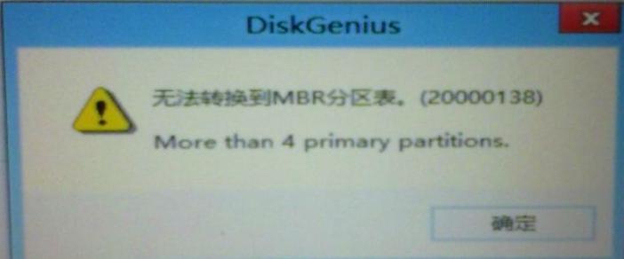 DiskGenius硬盘无法转换GPT到MBR分区表处理办法