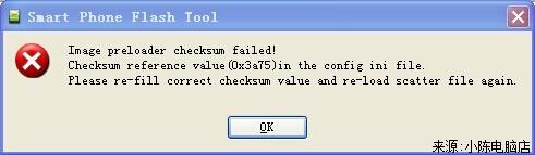 线刷出现image system checksum failed!解决办法