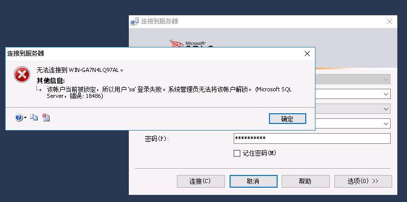 帐户当前被锁定,所以用户 sa 登录失败。系统管理员无法将该帐户解锁 解决方法