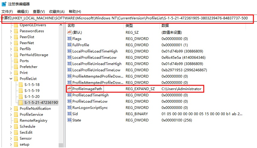 win10修改用户目录下Administrator.电脑名文件夹