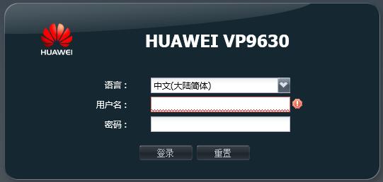 华为MCU VP9630重置密码